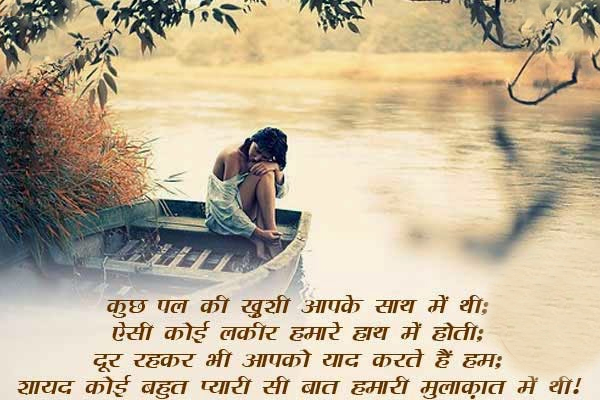 love-quotes-in-hindi-25